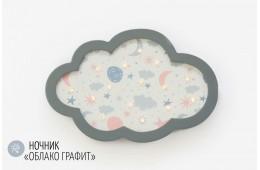 Детский светодиодный ночник Облако Графит