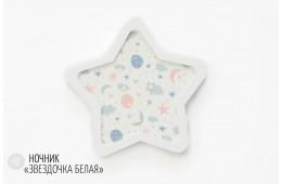 Детский светодиодный ночник Звезда белая