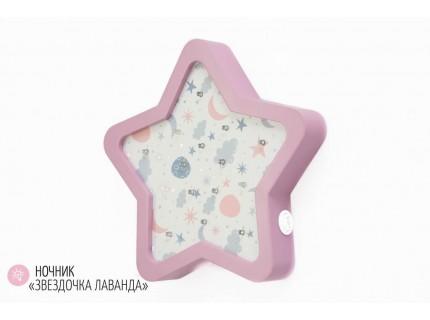 Детский светодиодный ночник Звезда лаванда