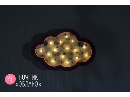 Детский светодиодный ночник Облако Бежевый