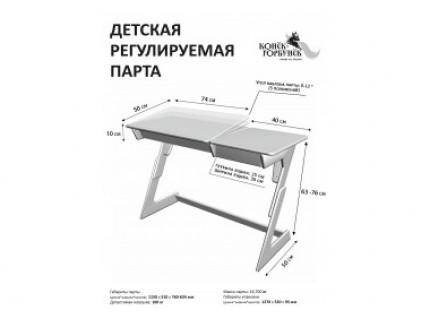 Растущая парта Конёк Горбунек Макси Белая